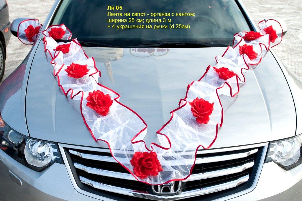 Как делать украшения на машину на свадьбу своими руками 80